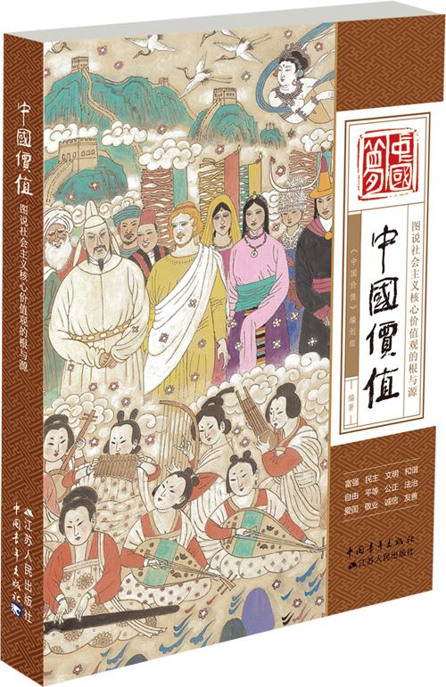 05中国价值 立体书副本.jpg