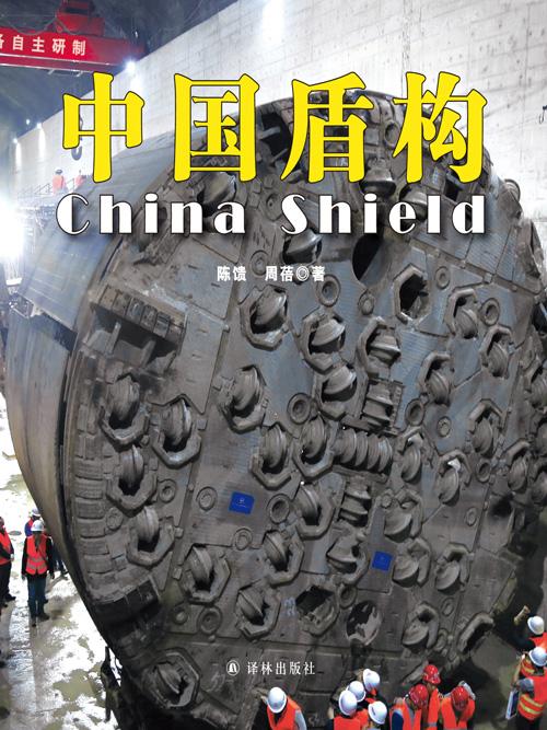 中国盾构 封面 译林500.jpg